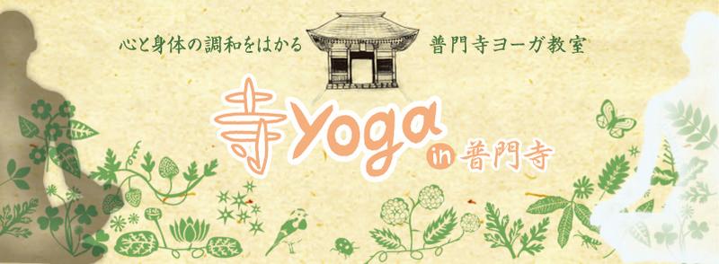寺yoga